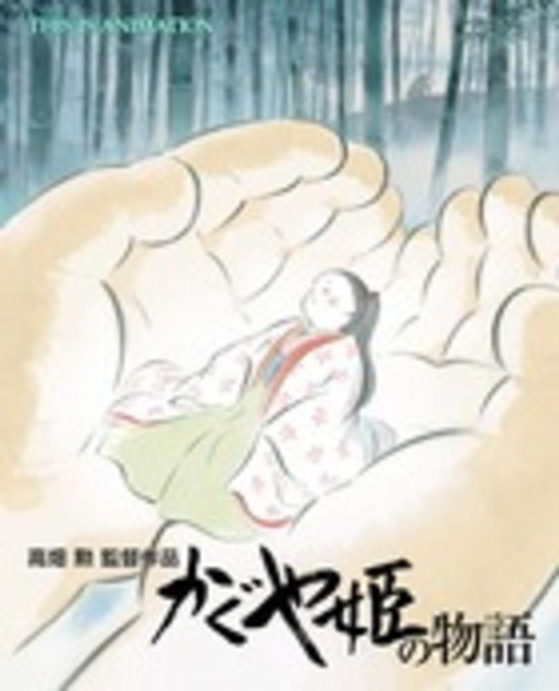 かぐや姫の物語 - 紀伊國屋書店...