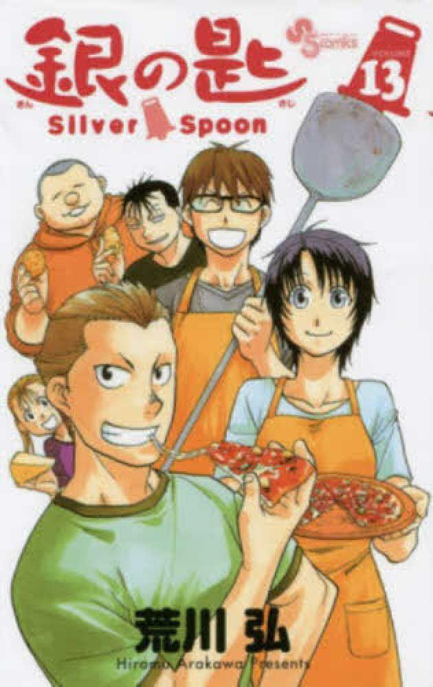 一般コミック 荒川弘 銀の匙 silver spoon