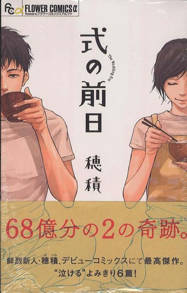 式の前日 / 穂積 - 紀伊國屋書店...