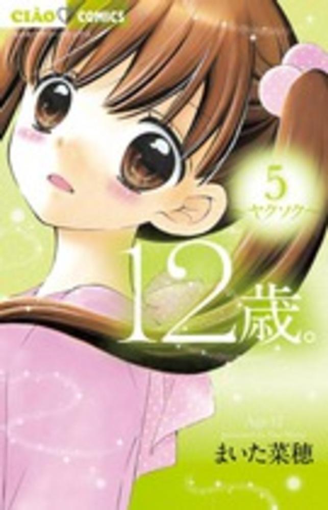 ちゃおコミックス 12歳 ... : 小学館 1年生 : すべての講義