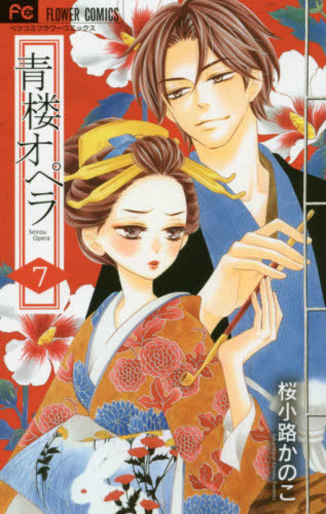 Image result for 青楼オペラ 5