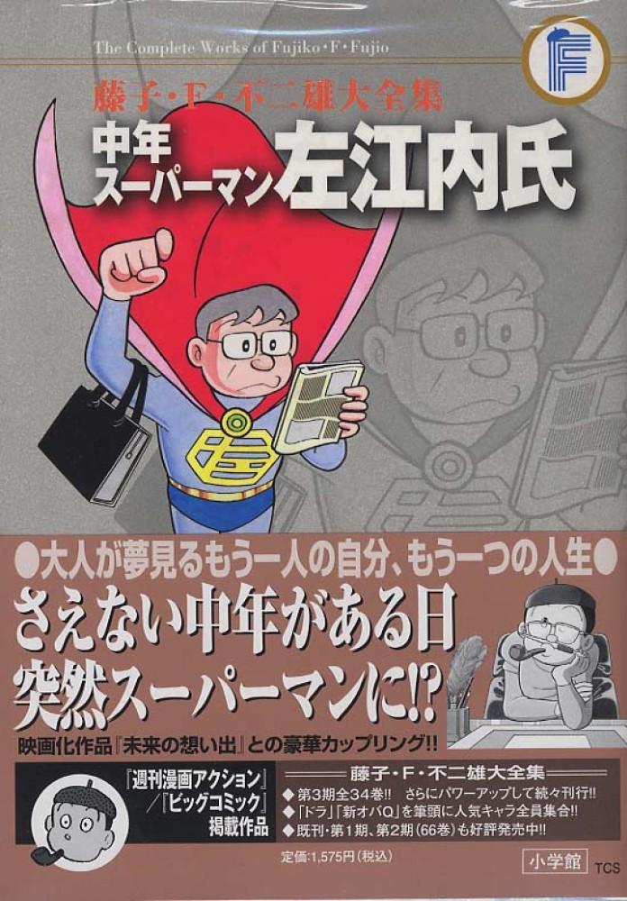 中年スーパーマン左江内氏の画像 p1_29