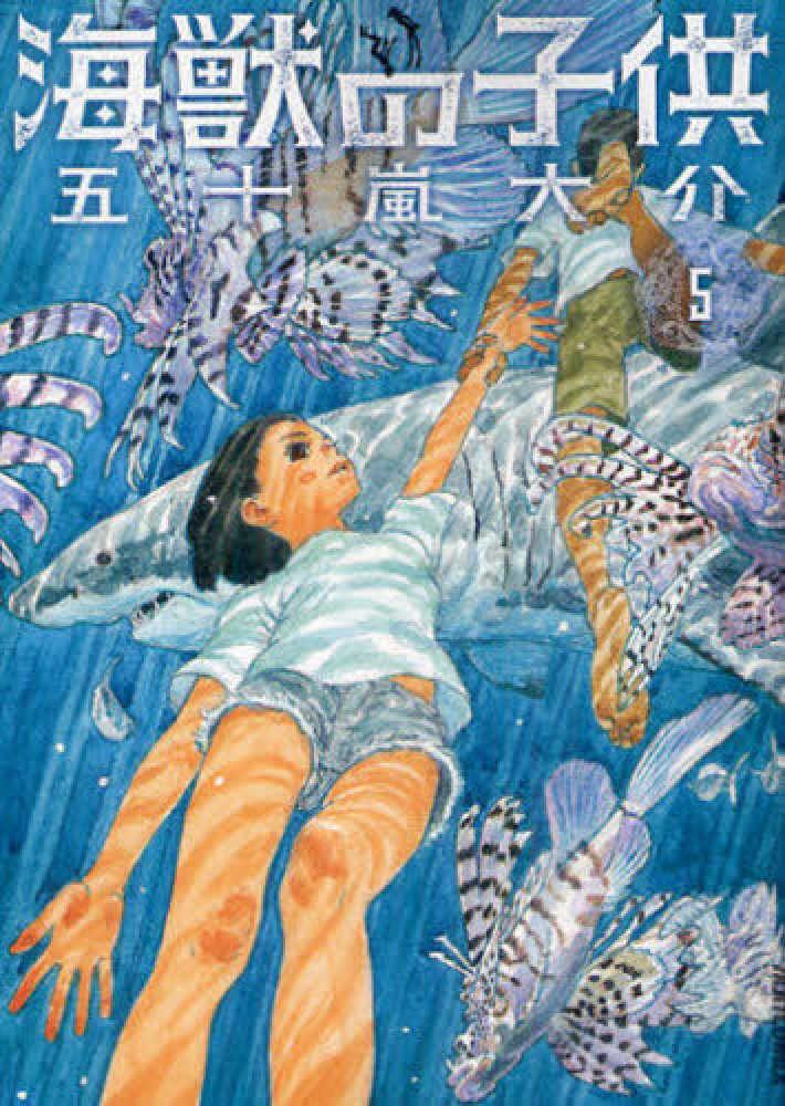 海獣の子供の画像 p1_12