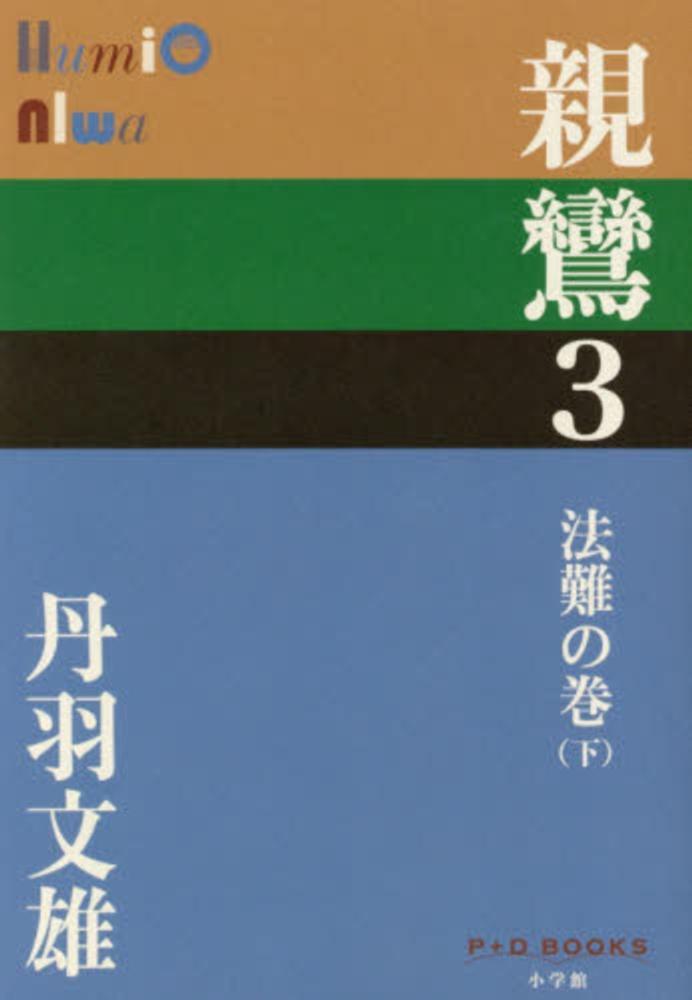 親鸞 3(法難の巻 下) / 丹羽 ...