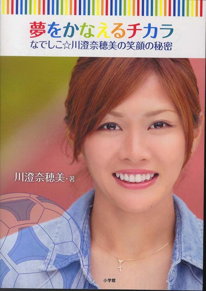 川澄奈穂美の画像 p1_26