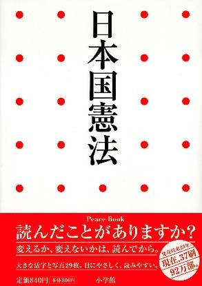 日本国憲法 / 写楽編集部 - 紀伊...