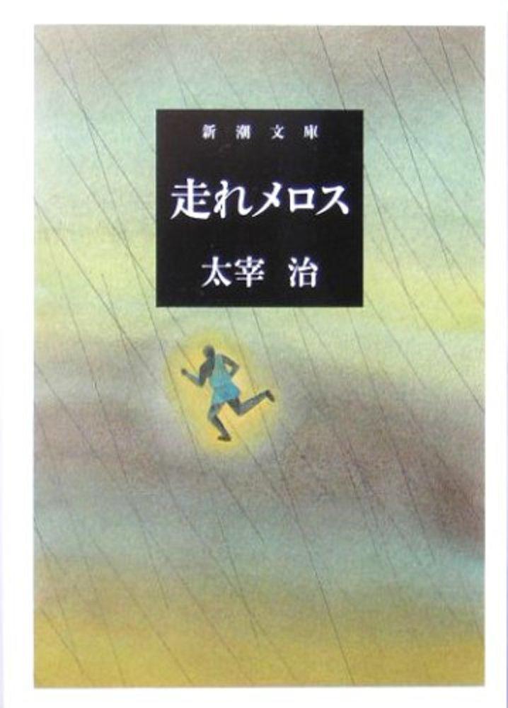 太宰 治 無料 小説