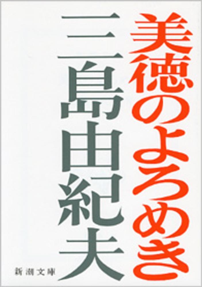 美徳のよろめき / 三島由紀夫 - ...