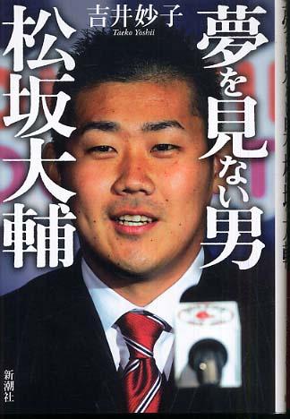 松坂大輔の画像 p1_15
