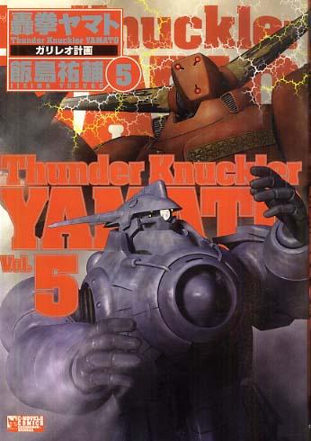 轟拳ヤマト v.5(ガリレオ計画...