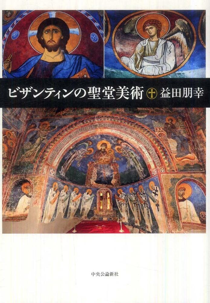 ビザンティンの聖堂美術 / 益田 ...