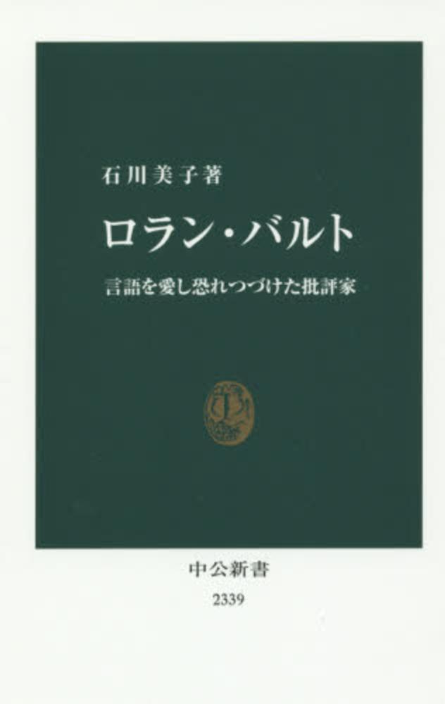 ロラン・バルト / 石川 美子【著...