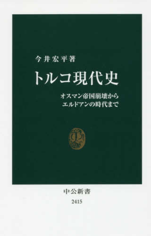 トルコ現代史 / 今井 宏平【著】...