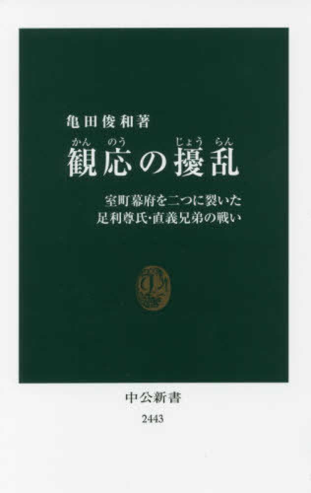 白村江の戦い / 三田 誠広【著】...