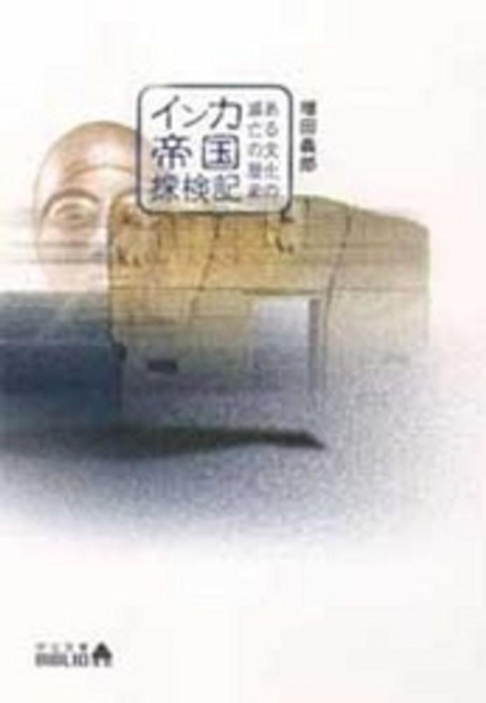 インカ帝国探検記 / 増田 義郎【...