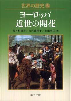 世界の歴史 17 / 長谷川 輝夫/大久保 桂子/土肥 恒之【著 ...
