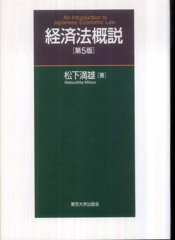 経済法概説 / 松下 満雄【著】 - 紀伊國屋書店ウェブストア ...