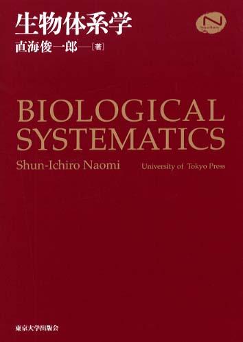 生物体系学 / 直海 俊一郎【著】...