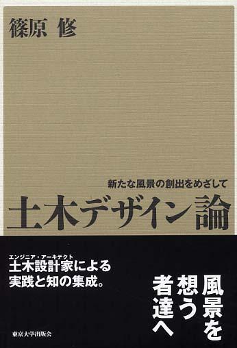 土木デザイン論 / 篠原 修【著】...