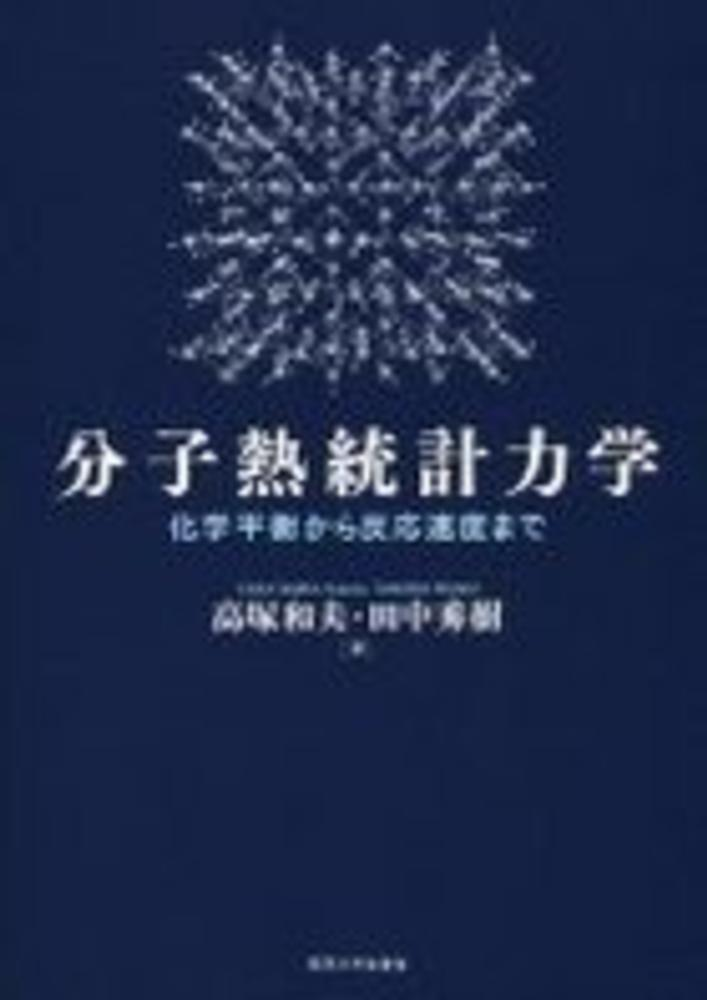 分子熱統計力学 / 高塚 和夫/田...