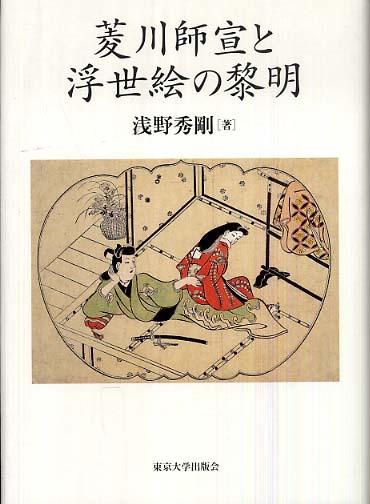 菱川師宣の画像 p1_16