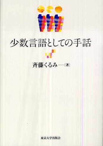 少数言語としての手話 / 斉藤 くるみ【著】 - 紀伊國屋書店ウェブストア
