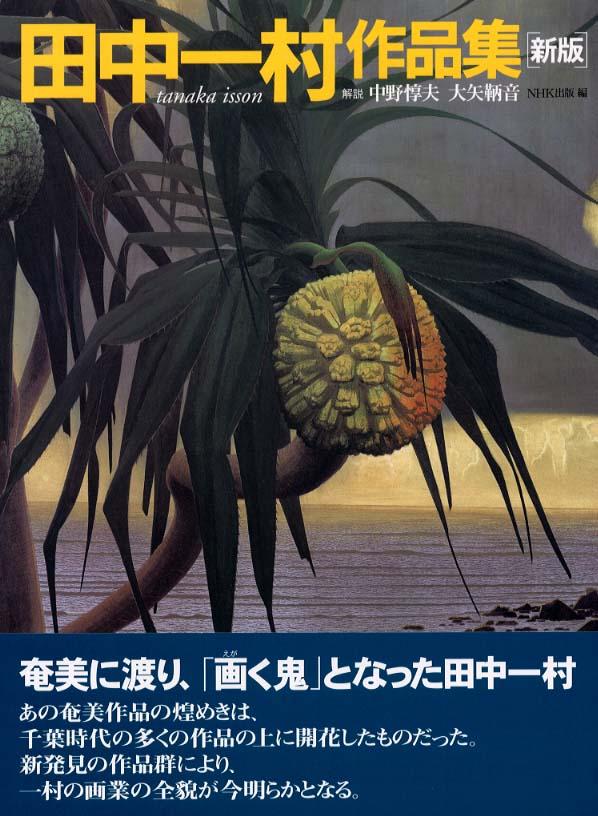 田中一村の画像 p1_34