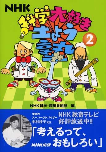 NHK科学大好き土よう塾 2 / NHK...