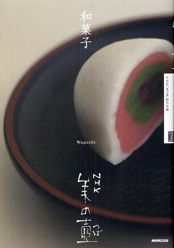 NHK美の壺<br> 和菓子 和菓子 / NHK「美の壺」制作班【編】 - 紀伊國屋
