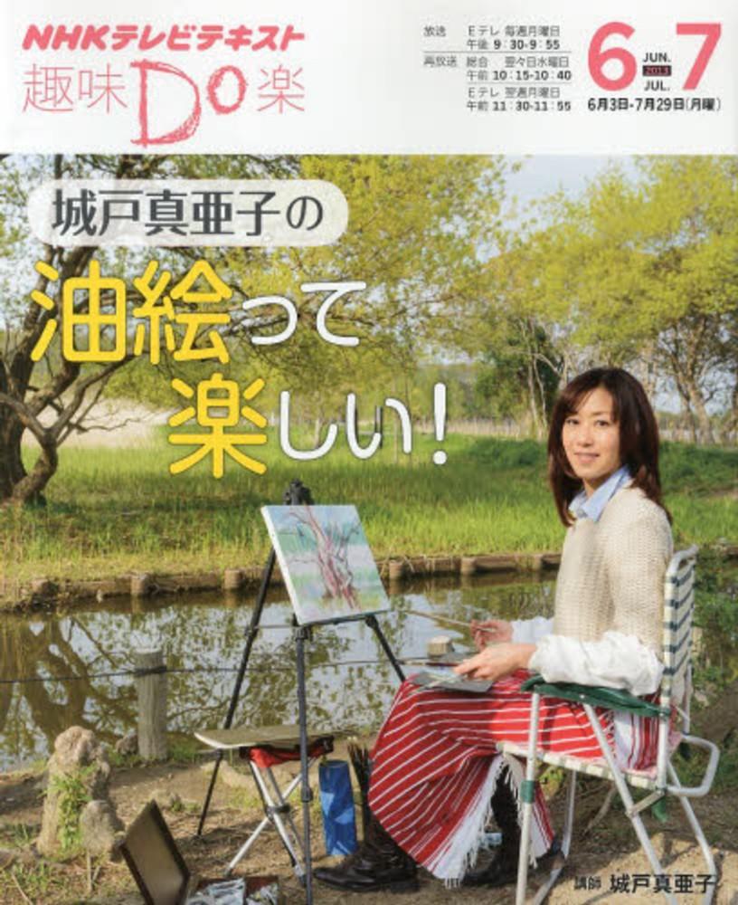 城戸真亜子の画像 p1_33