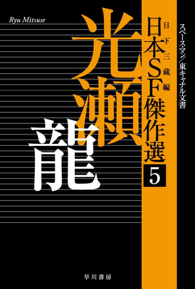 日本SF傑作選 5 / 光瀬 龍【著】...