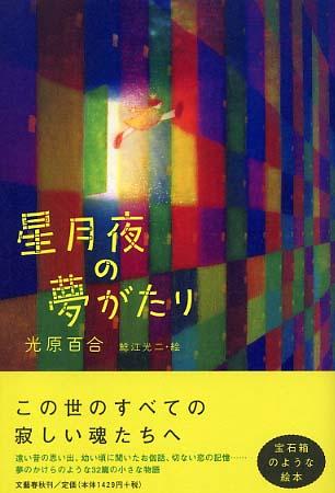 星月夜の夢がたり / 光原 百合【...