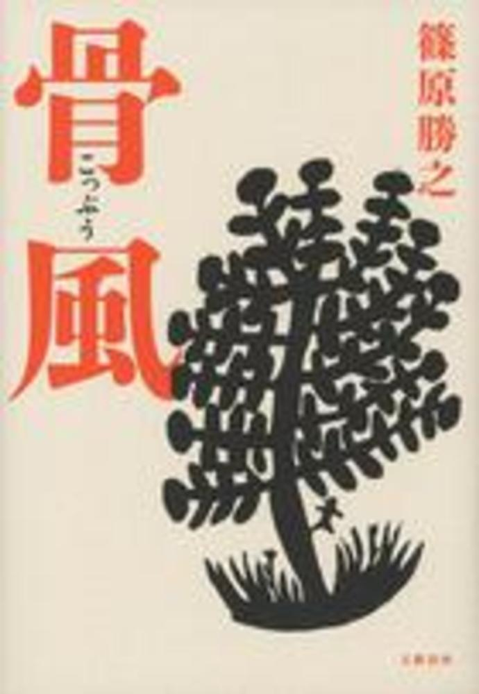 篠原勝之の画像 p1_13