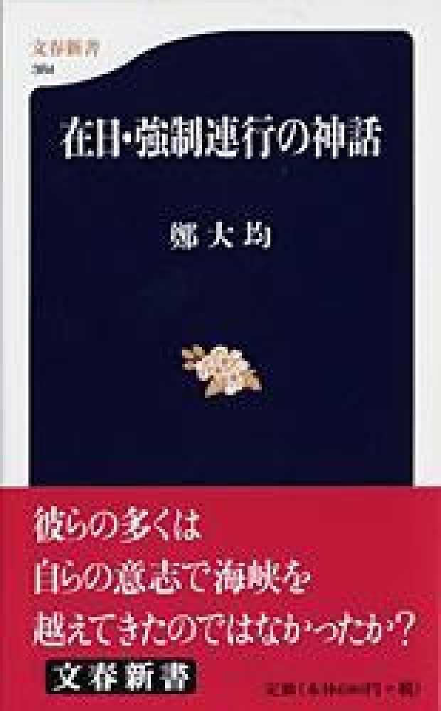 在日・強制連行の神話 / 鄭 大均...