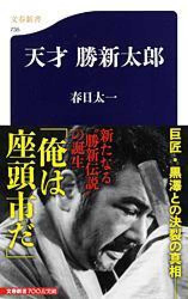 勝新太郎の画像 p1_25