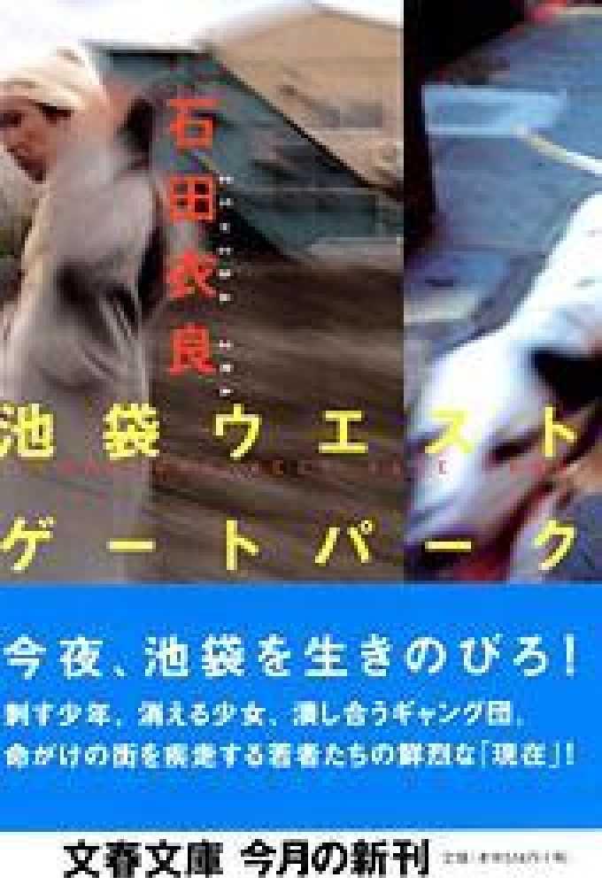 池袋ウエストゲートパーク (テレビドラマ)の画像 p1_9