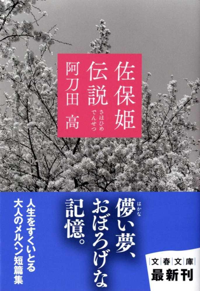 佐保姫伝説 / 阿刀田 高【著】 - 紀伊國屋書店ウェブストア