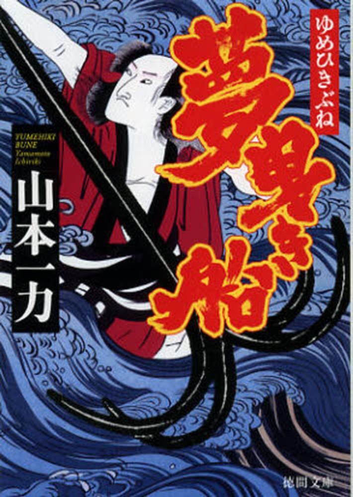 夢曳き船 / 山本 一力【著】 - 紀伊國屋書店ウェブストア