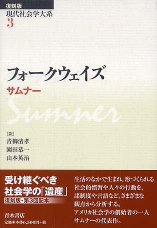 現代社会学大系 第3巻 / サムナー,W.G.【著】〈Sumner ...