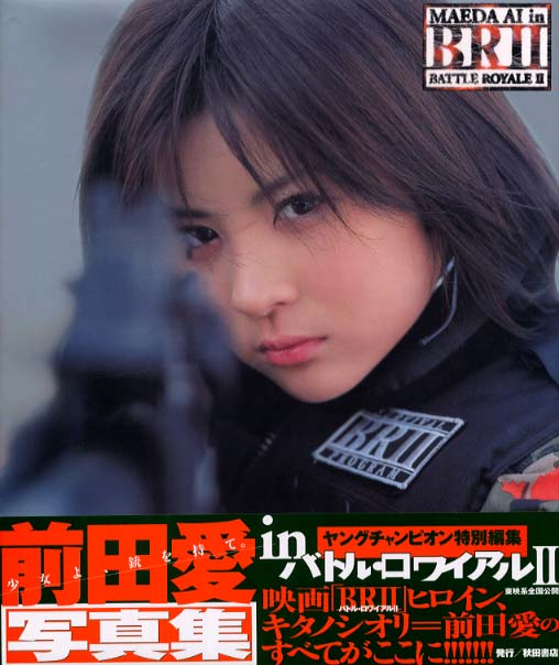 前田愛 (女優)の画像 p1_7