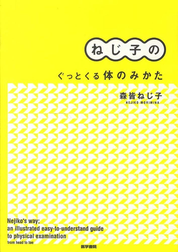 ねじ (お笑いコンビ)の画像 p1_8