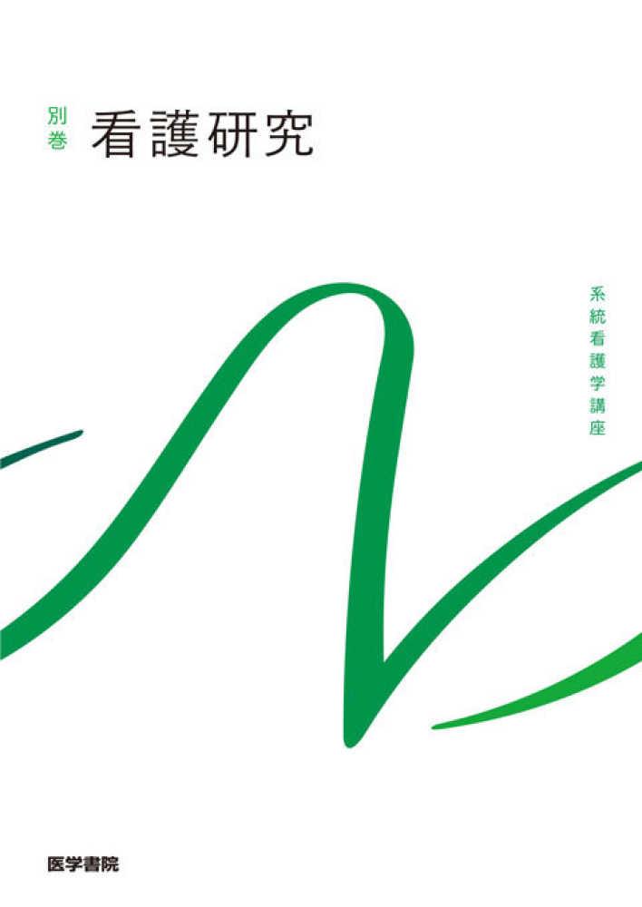 看護教育 | 医学書院 | Fujisan.co.jpの雑誌・定期購読