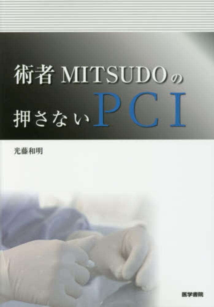 術者MITSUDOの押さないPCI / 光...