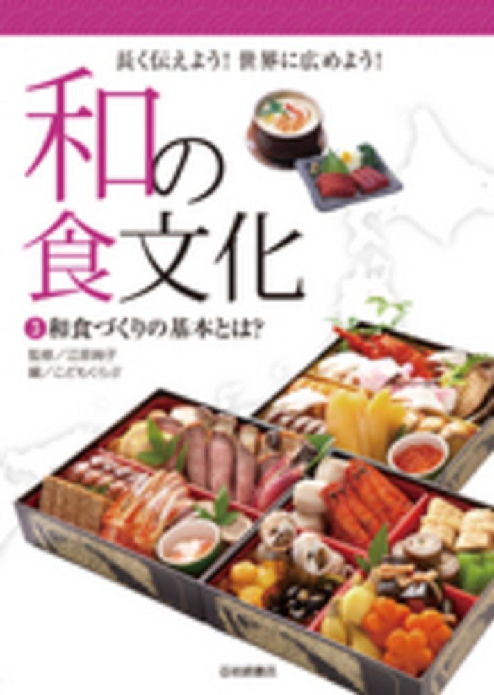 和の食文化 3 / 江原 絢子【監修...