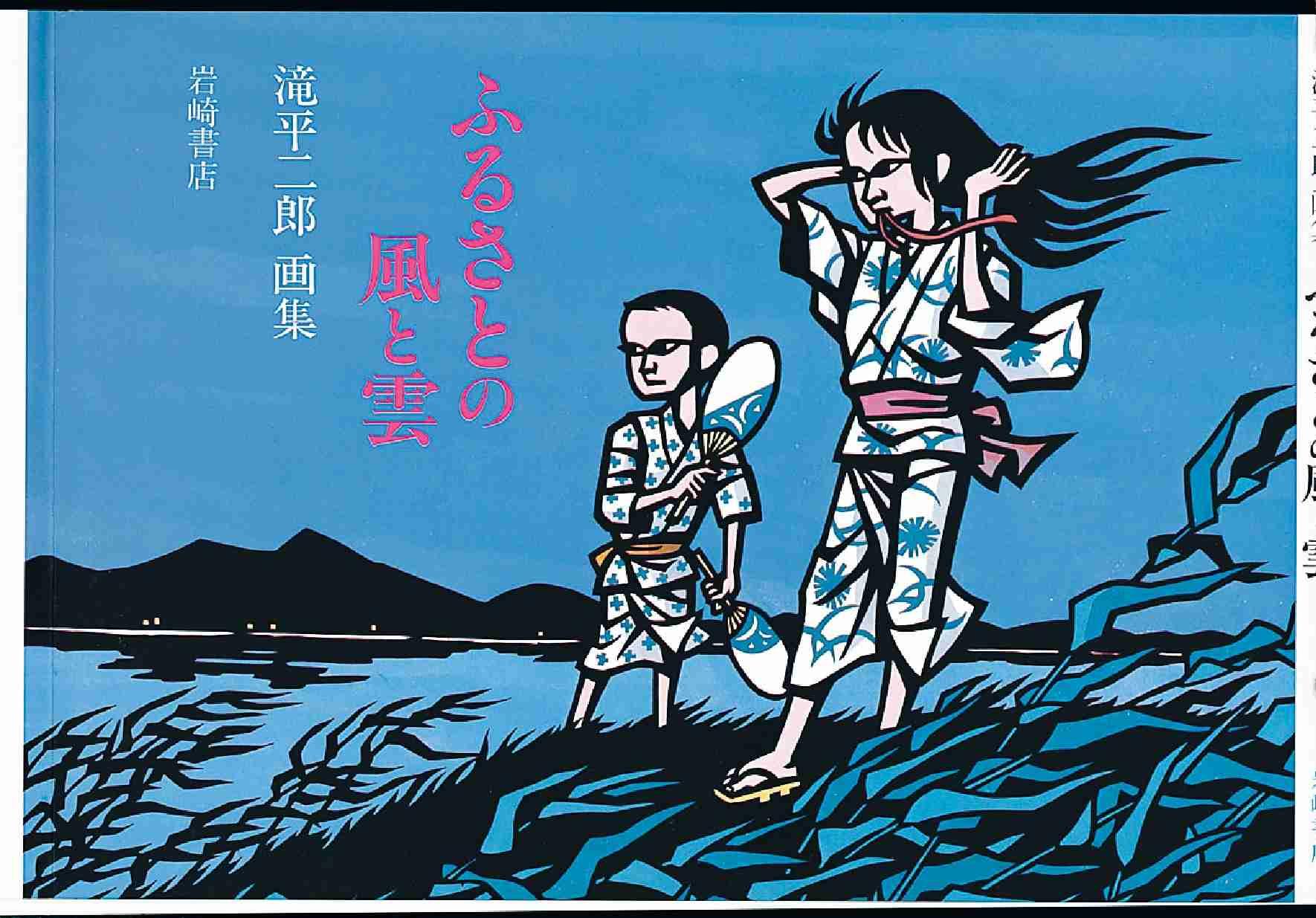 滝平二郎の画像 p1_38