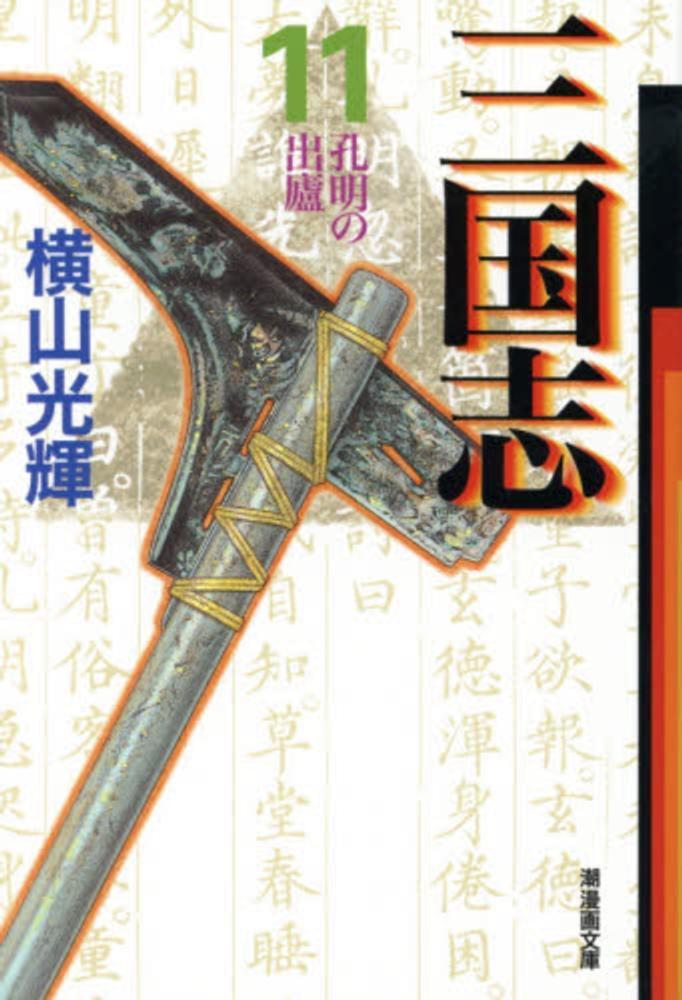 三国志 第11巻 / 横山光輝 - 紀...