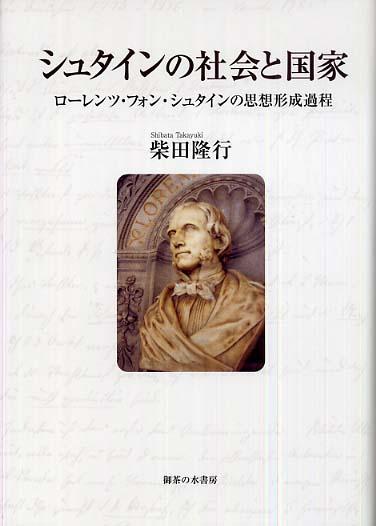 シュタインの社会と国家 / 柴田 ...