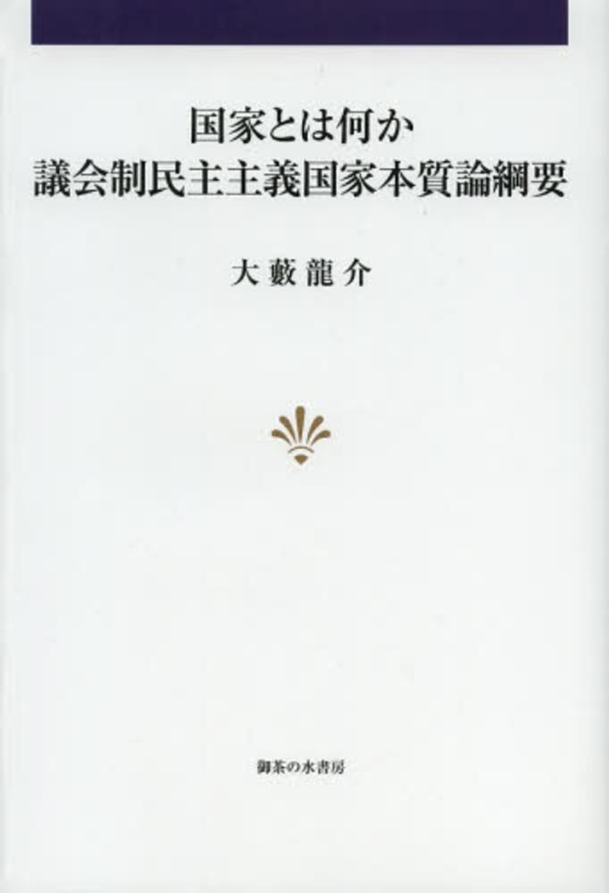国家とは何か / 大藪 龍介【著】...