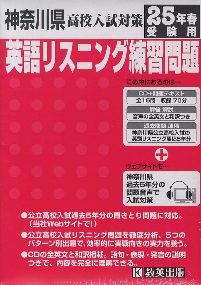 英語 英語 練習問題 : 対策英語リスニング練習問題 ...