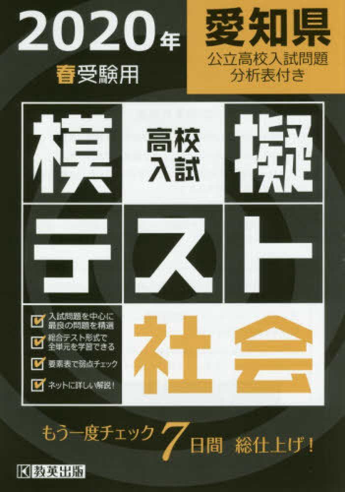 愛知 県 公立 高校 入試 2020
